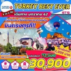 ทัวร์ตุรกี อิสตันบูล ล่องเรือ ช้อปปิ้ง (TURKEY BEST EVER) [JAN] 9วัน 6คืน บิน TURKISH AIRLINE