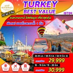 ทัวร์ตุรกี อิสตันบูล ล่องเรือ ช้อปปิ้ง (TURKEY BEST VALUE) [MAR] 10วัน 7คืน บิน ETIHAD AIRWAYS