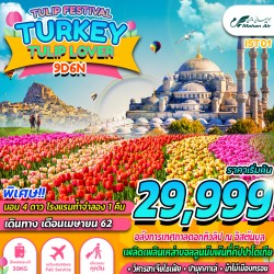 ทัวร์ตุรกี อิสตันบูล เทศกาลดอกทิวลิป นั่งกระเช้า ช้อปปิ้ง(TURKEY TULIP LOVER) [APR] 9วัน 6คืน บิน MAHAN AIR