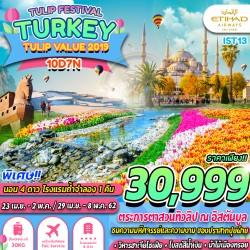 ทัวร์ตุรกี อิสตันบูล เทศกาลดอกทิวลิป ล่องเรือช่องแคบบอสฟอรัส นั่งกระเช้า ช้อปปิ้ง(TURKEY TULIP VALUE) [APR] 10วัน 7คืน บิน ETIHAD AIRWAYS