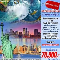 ทัวร์อเมริกา นิวยอร์ค วอชิงตันดีซี น้ำตกไนแองการ่า ล่องเรือ MAID OF THE MIST ช้อปปิ้ง (EAST AMERICA) [AUG-OCT] 10วัน 6คืน บิน QATAR AIRWAYS