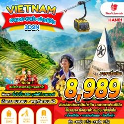 ทัวร์เวียดนาม ฮานอย ซาปา ฟานซีปัน ช้อปปิ้ง [APR-MAY] 3วัน 2คืน บิน THAI LION AIR