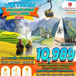 ทัวร์เวียดนาม ฮานอย ซาปา ฟานซีปัน นิงบิงห์-ฮาลอง-ช้อปปิ้ง [APR-JUL] 4วัน 3คืน บิน THAI LION AIR