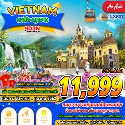 ทัวร์เวียดนาม ดาลัด ญาจาง ไหว้พระ ช้อปปิ้ง (VIETNAM FD ดาลัด ญาจาง) [AUG-OCT] 4วัน 3คืน บิน THAI AIR ASIA