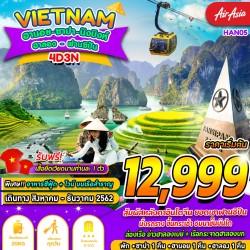 ทัวร์เวียดนาม ฮานอย ซาปา นิงบิงห์ ฮาลอง นั่งกระเช้า ช้อปปิ้ง [OCT] 4วัน 3คืน บิน THAI AIR ASIA