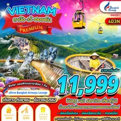 ทัวร์เวียดนาม ดานัง ฮอยอัน เว้ ไหว้พระ ช้อปปิ้ง (VIETNAM DANANG HUE HOI AN) [NOV] 4วัน 3คืน บิน BANGKOK AIRWAYS