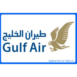 ข้อมูลสายการบิน : ตั๋วเครื่องบิน Gulf Air (GF)