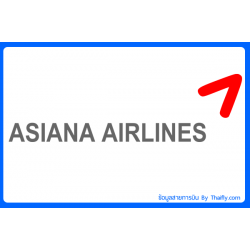 ข้อมูลสายการบิน : ตั๋วเครื่องบิน Asiana Airlines (OZ)