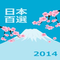 App แนะนำสถานที่ชมซากุระ Cherry Blossoms Best 100