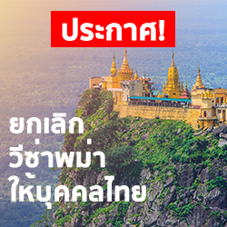 แชร่ด่วน!...ประกาศยกเลิกวีซ่าพม่า ให้บุคคลไทยเข้าประเทศพม่าอย่างเป็นทางการ