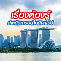 ข้อมูลเที่ยวสิงคโปร์ : เรื่องต้องรู้สำหรับการอยู่ในสิงคโปร์