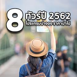 8 โปรโมชั่นทัวร์ปี 2562 โปรแกรมน่าจอง ราคาน่าไป