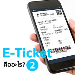 ELECTRONIC TICKET (E-Ticket) คืออะไร | ตอนที่ 2