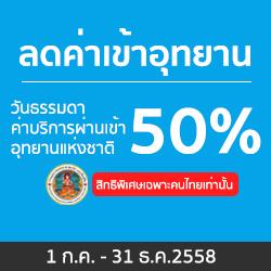 ลดค่าเข้าอุทยานฯ 50% ส่งเสริมเที่ยววิถีไทย