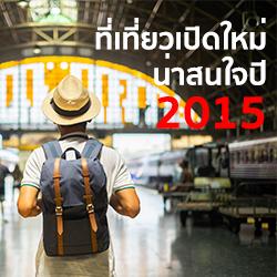 ไปหรือยัง! ที่เที่ยวเปิดใหม่น่าสนใจปี 2015 รู้ก่อนอินเทรนด์ก่อน