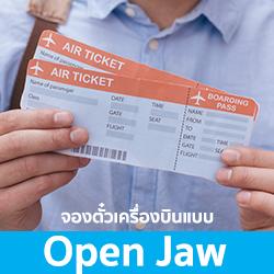 จองตั๋วเครื่องบิน แบบ Open Jaw คืออะไร