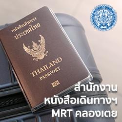 เปิดสำนักงานหนังสือเดินทาง MRT คลองเตย