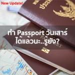 ทำ Passport วันเสาร์ได้แล้วนะ...รู้ยัง