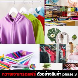 ประเภทสินค้าที่จัดแสดง ในงานกวางเจาเทรดแฟร์ Phase 3