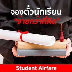 สนใจ จองตั๋วนักเรียน ต้องดำเนินการอย่างไรบ้าง