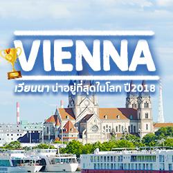 Vienna, AUSTRIA ครองแชมป์เมืองน่าอยู่ที่สุดในโลกในปี 2018
