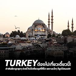 ไปเที่ยวตุรกีกับ Thaifly.com ให้ไว! ในวันที่ ค่าเงินลีรา ตกลงกว่าครึ่ง อะไรๆก็ถูกไปหมด!!!