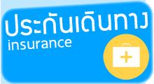 Travel Insurance,ประกันเดินทาง,ประกันภัยเดินทาง