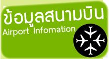 ข้อมูลสนามบิน,สนามบิน,Airport,Airport Infomation