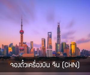 ตั๋วเครื่องบิน จีน(CHN)