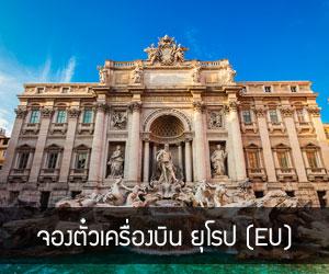 ตั๋วเครื่องบิน ยุโรป(EU)
