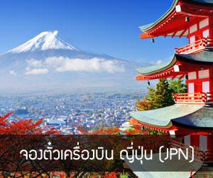 ตั๋วเครื่องบิน ญี่ปุ่น(JPN)