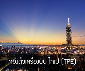 จองตั๋วเครื่องบิน ไทเป (TPE)
