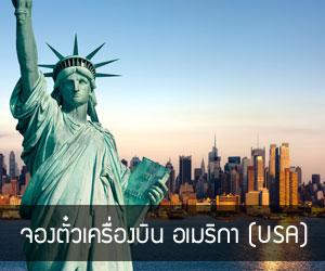จองตั๋วเครื่องบิน อเมริกา (USA)