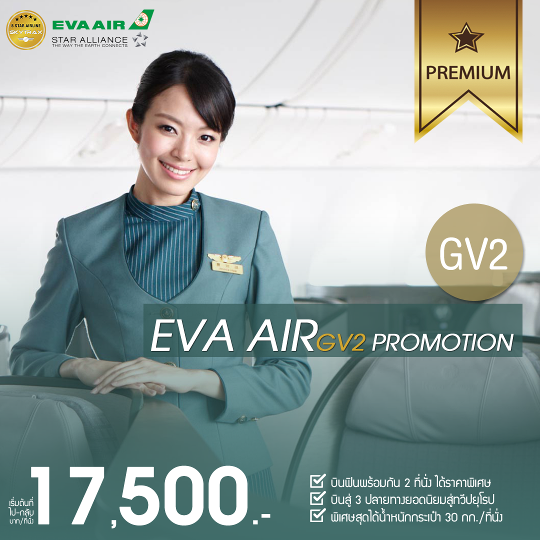 โปรโมชั่น ตั๋วเครื่องบิน ,EVA AIR ,BR, AMS,LHR,VIE,GV2 ,PROMOTION,โปรโมชั่น ตั๋วเครื่องบิน EVA AIR GV2 PROMOTION