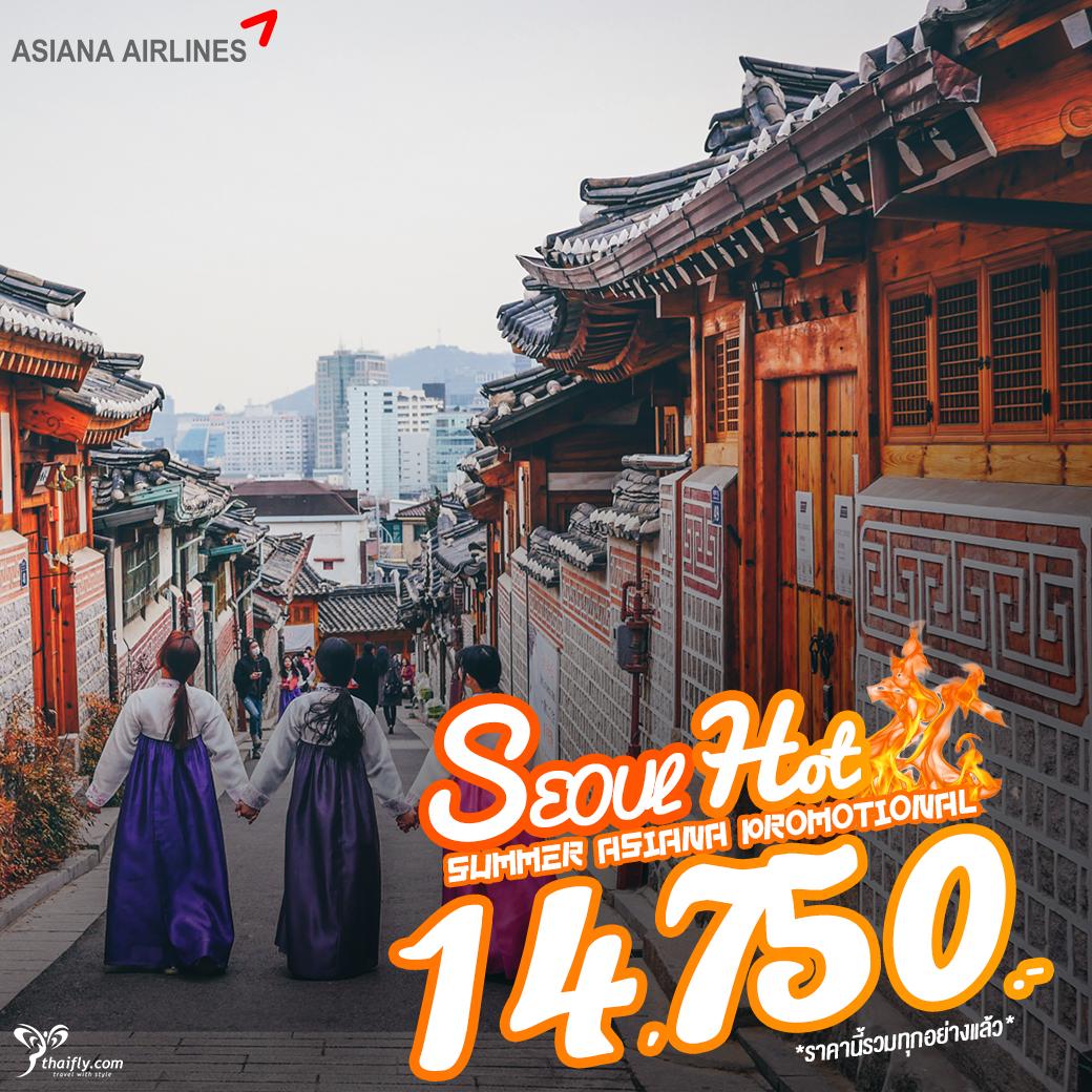 โปรโมชั่นตั๋วเครื่องบินเกาหลี SEOUL HOT SUMMER  ASIANA PROMOTIONAL