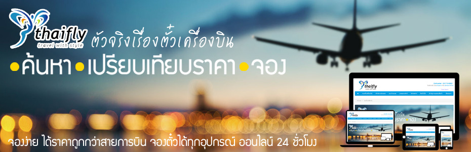 จองตั๋วเครื่องบินในประเทศ