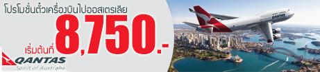 ตั๋วออสเตรเลีย,โปรตั๋วแควนตัส,โปรโมชั่นตั๋วแคนตัส,QF Promotion ,Qantas