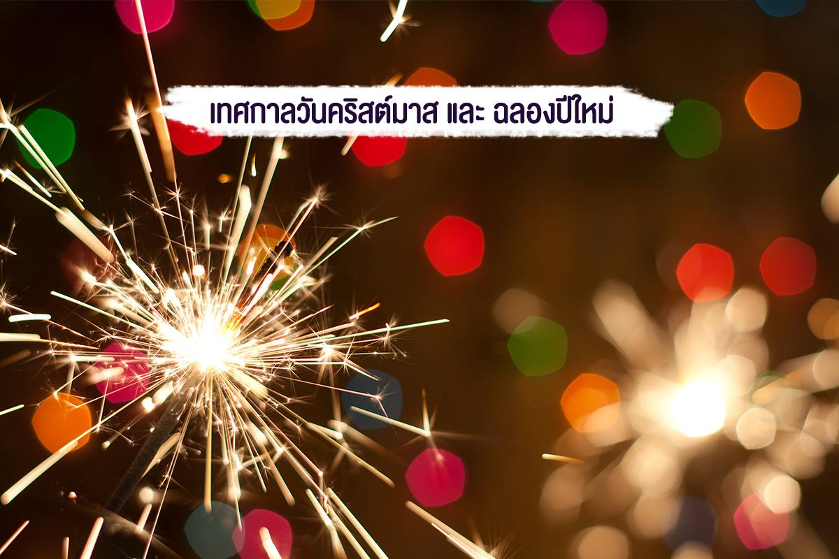 4 เทศกาลท่องเที่ยว ที่คุณรักและไม่มีวัน #หมดPassion แน่นอน !