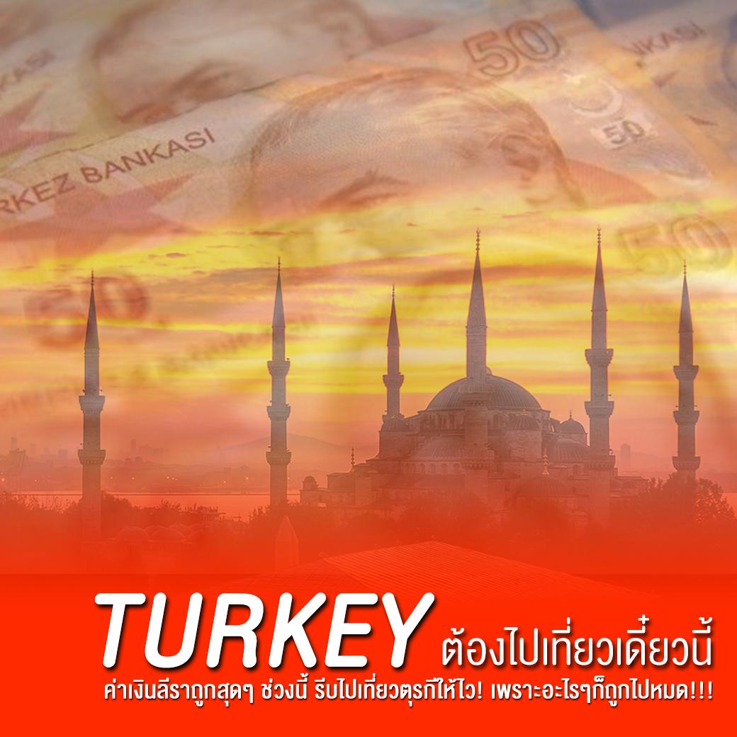 เที่ยวตุรกี , ทัวร์ตุรกี ,จองตั๋วเครื่องบินตุรกี , จัดกรุ๊ปทัวร์ตุรกี , ค่าเงินลีรา , Turkish Lira , TRY , เงินสกุลลีราตุรกี