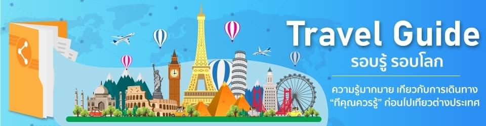 ข้อมูลเที่ยว-Travel-Article