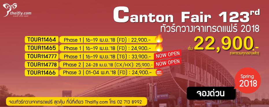 ทัวร์กวางเจาเทรดแฟร์ 2017,Canton Fair 2017, Canton Fair 122nd , ทัวร์กวางเจาเทรดแฟร์ ครั้งที่ 122