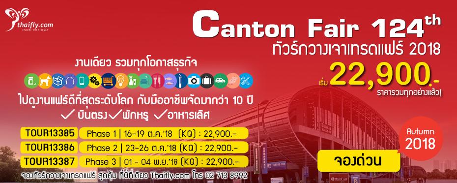ทัวร์กวางเจาเทรดแฟร์ 2018,Canton Fair 2018, Canton Fair 123rd , ทัวร์กวางเจาเทรดแฟร์ ครั้งที่ 123