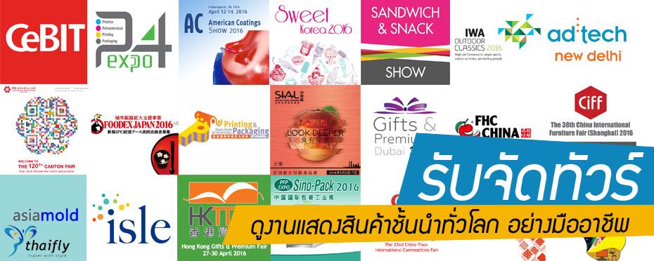 รับจัดทัวร์,รับจัดกรุ๊ปทัวร์,ทัวร์ดูงานแสดงสินค้า,ดูงานแสดงสินค้า ทั่วโลก,งานแฟร์ ,Exhibition,Trade Fair