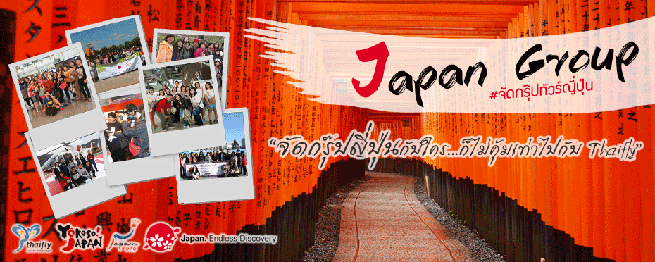 จัดกรุ๊ปทัวร์ ญี่ปุ่น,จัดทัวร์ญี่ปุ่น,รับจัดกรุ๊ปทัวร์ญี่ปุ่น,Japan Group,ทัวร์ญี่ปุ่น,เที่ยวญี่ปุ่น,ดูงานญี่ปุ่น,ศึกษาดูงานที่ญี่ปุ่น
