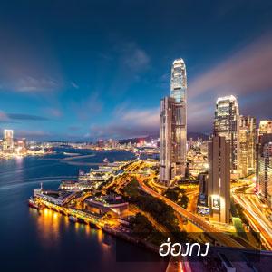 ฮ่องกง,HongKong