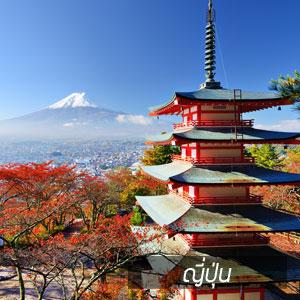 ญี่ปุ่น,Japan