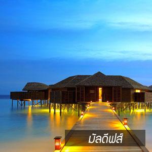 มัลดีฟส์,Maldives