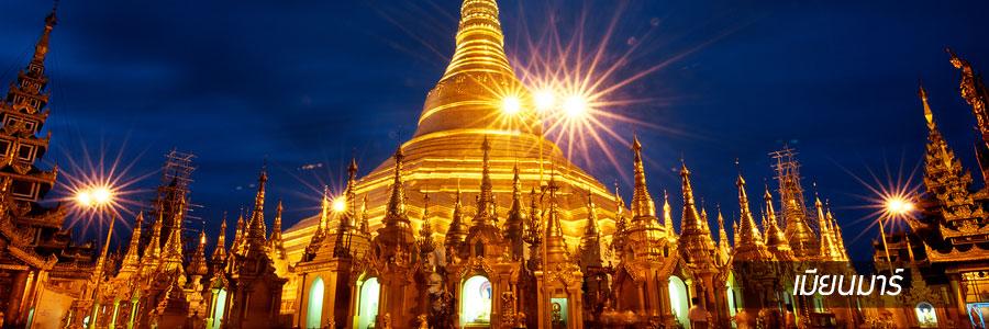 พม่า,Myanmar