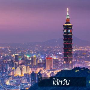 ไต้หวัน,Taiwan