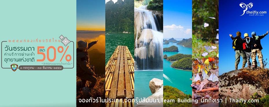 อุทยานแห่งชาติในประเทศไทย,อุทยานแห่งชาติ-ใน-ประเทศไทย,อุทยานแห่งชาติแก่งกระจาน,อุทยานแห่งชาติเขาสก,กรมอุทยานแห่งชาติ,อุทยานแห่งชาติ หมายถึง,อุทยานแห่งชาติ หมาย-ถึง,อุทยานแห่งชาติไทรทอง,เที่ยววันธรรมดา ลดค่าเข้าอุทยานฯ 50%,